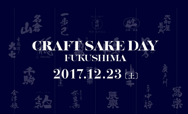 CRAFT SAKE DAY FUKUSHIMA